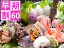 早期割60■いきいき地魚7種盛り