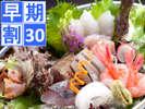 早期割30★いきいき地魚7種盛り