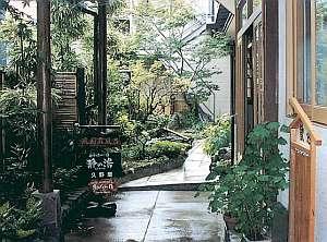 久野屋旅館の外観