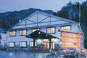 旅館 白根荘