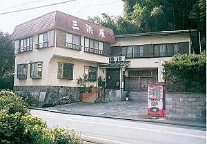 民宿 三浜屋の外観