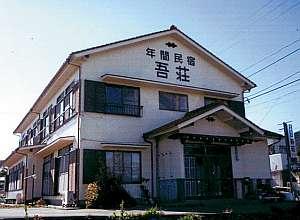 民宿 吾荘の外観
