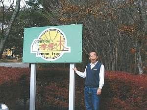 高原の宿 ペンション 檸檬の木 関連画像 1枚目 じゃらんnet提供