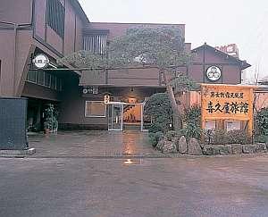 喜久屋旅館の外観