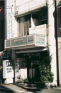 ビジネスホテル ミリオンシティの外観