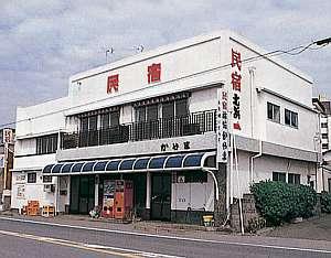 民宿かやま&北浜