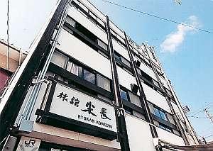 米長旅館の外観