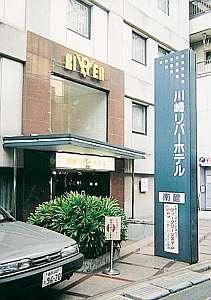 川崎リバーホテルの外観