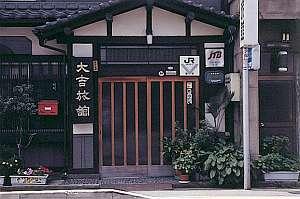 大吉旅館の外観