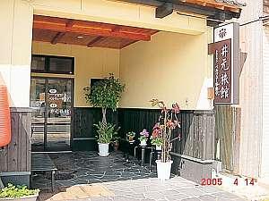 井元旅館の外観