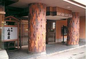 旅館山菜荘の外観