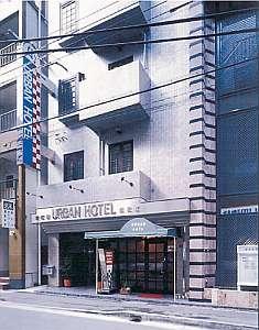 アーバンホテルの外観