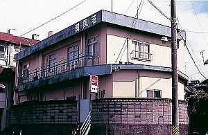 料理民宿 潮風荘