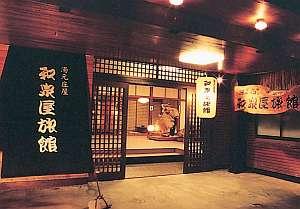 湯元庄屋和泉屋旅館