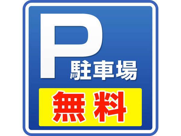 千歳市内最大級(約120台)の無料駐車場を完備♪