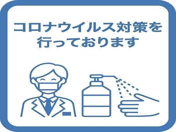 スタッフのマスク着用とアルコール消毒液をご準備しております。