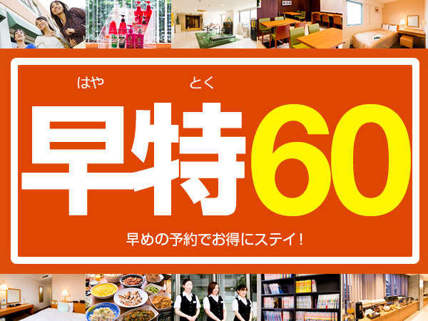 【60日前超割】室数限定!朝食・駐車場無料♪WiFi完備!JR武雄温泉駅目の前!!