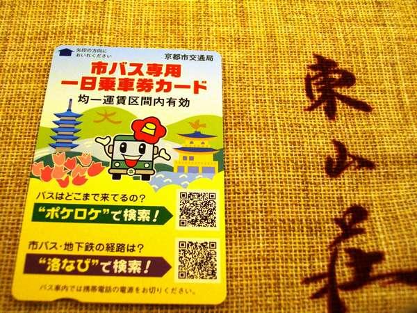 ≪シニア限定!≫市バスで京都観光【市バス一日乗車券プレゼント】プラン