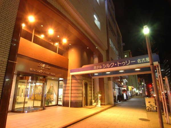 ホテルシルク・トゥリー名古屋の外観
