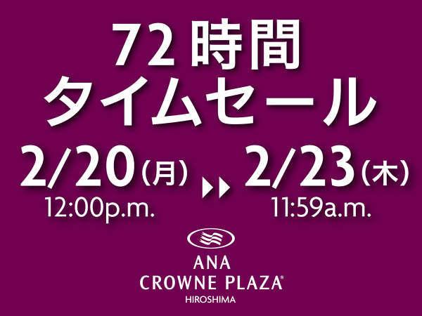 【2月3月限定!】72時間タイムセール シングル  6,992 円〜ツインお一人様 4,922 円〜(食事なし)