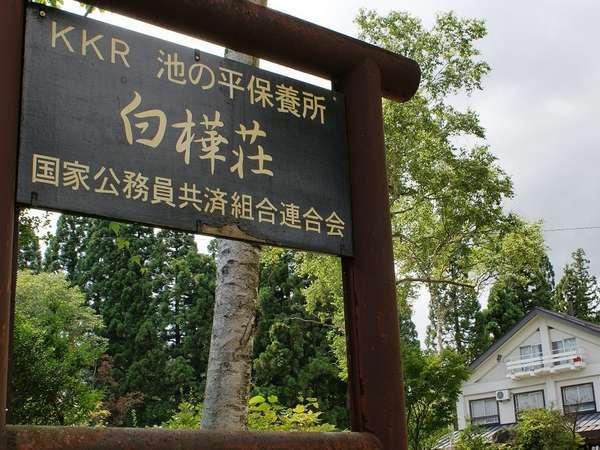 KKR妙高高原白樺荘の外観