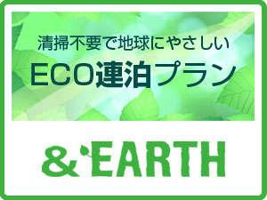 ECO連泊プラン 〜清掃不要で地球にやさしい〜