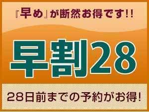 【早割28】☆28日前までの予約限定の特別価格☆