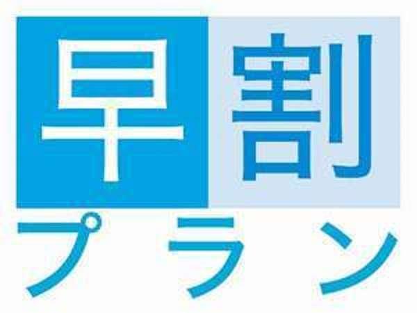 【室数限定】☆90日前までの早割プラン☆ 【朝食サービス】◇Wi-Fi接続無料◇