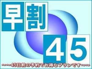 【室数限定】☆45日前までの早割プラン☆ 【朝食サービス】◇Wi-Fi接続無料◇