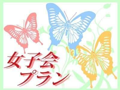 【女性限定】仲良し女子会プラン【朝食サービス】◇Wi-Fi接続無料◇