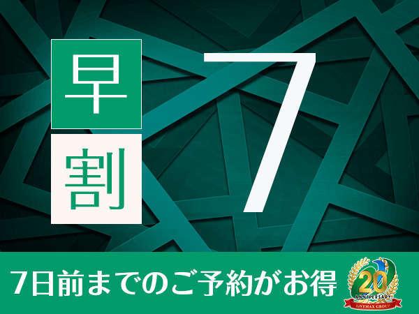 【室数限定】早割バーゲンプラン!!【朝食サービス】◇Wi-Fi接続無料◇