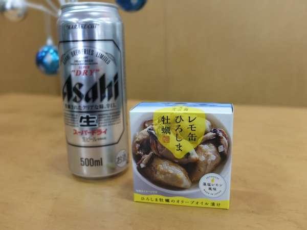 【お部屋でゆっくり晩酌セット♪】缶ビール&ひろしま牡蠣缶詰付プラン