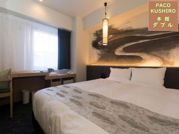 天然温泉 ホテルパコ釧路 の写真その4