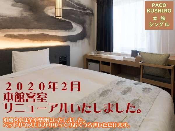 天然温泉 ホテルパコ釧路 の写真その2