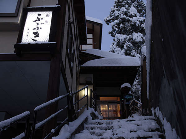 信州サーモン・岩魚・鯉・鱒料理 野沢のお宿 ふぶきの外観