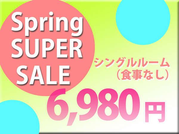 <スプリングセール>おひとり様1室6980円!おふたり様1室8500円!!