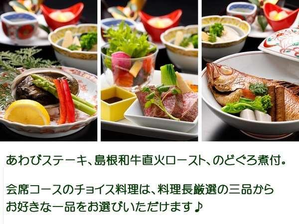 料理長厳選の「山陰の美味」を揃えた【極(きわみ)会席】コース♪リニューアル前の限定プランです!