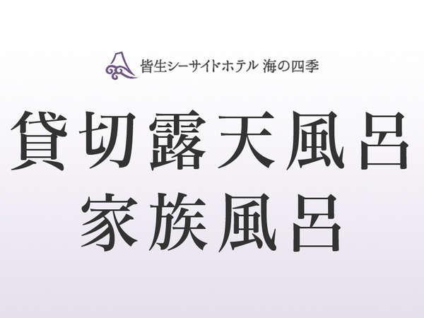 【貸切露天風呂・家族風呂】