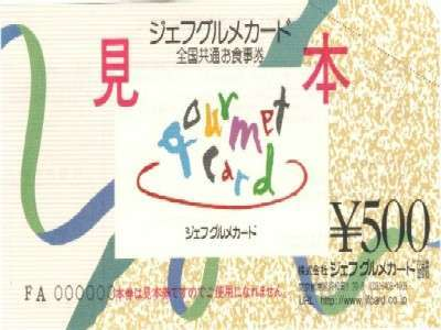 グルメカード1000円付プラン