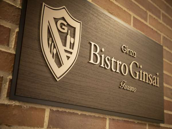 ■レストラン1階・Bistro Ginsai