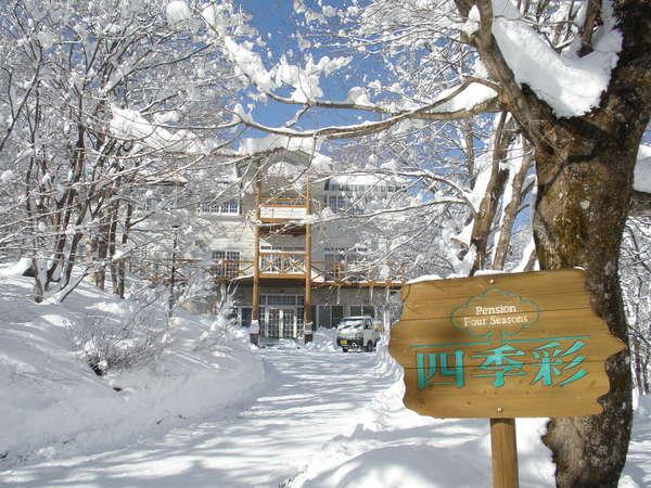 リゾートペンション四季彩