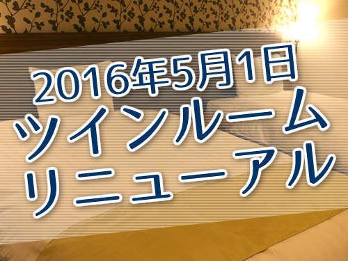 【素泊り】プラン【駅正面の好立地】2016/05/01ツインルーム全客室リニューアルOPEN♪
