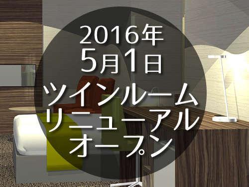 ツインルーム全客室リニューアルオープン♪【PAY TV付き】プラン【駅正面の好立地】