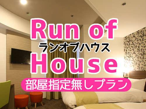 Run of House /お部屋タイプお任。
