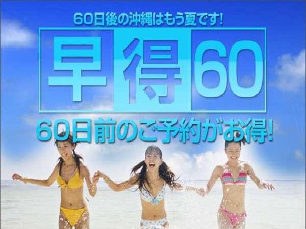 【早決60】早期予約が沖縄得割プラン♪