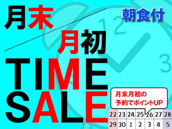 【じゃらん限定】料金そのままポイント10%!月初限定タイムセール!朝食無料☆