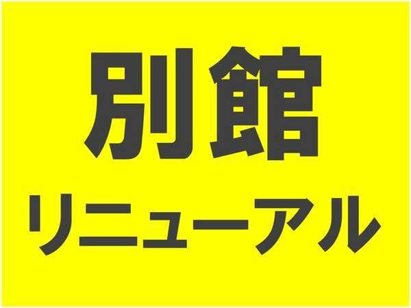 【期間限定】【素泊り】【禁煙】☆別館リニューアル・キャンペーン☆冬休み・年末年始のお得なプラン♪