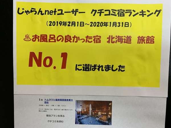 トムラウシ温泉国民宿舎東大雪荘の写真その2