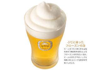 新感覚ビール「フローズン生」付★「海鮮釜飯」「ふかひれ」「鮑」3大人気メニュー味わいプラン♪