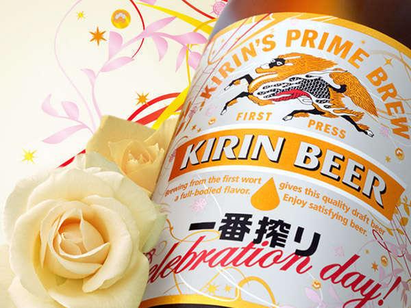 【お祝いプラン】特別な日に特別なおもてなしを!☆特典☆慶祝ラベルビール1本・ラウンジケーキセット付
